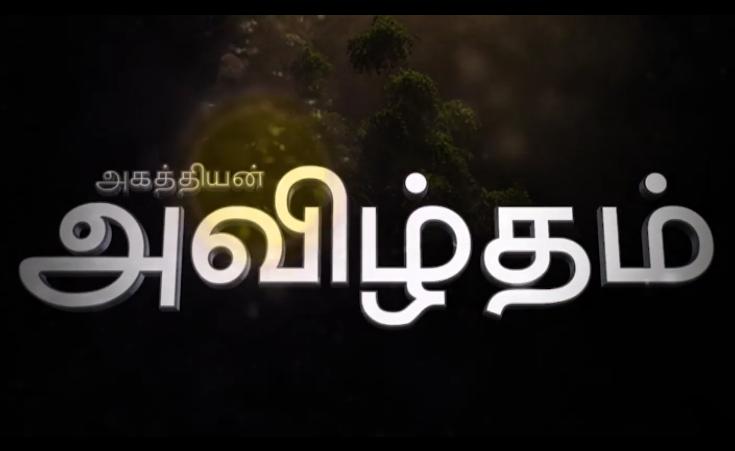 Agahtiyan Avizhtham – A Documentary Film of Siddha Medicine